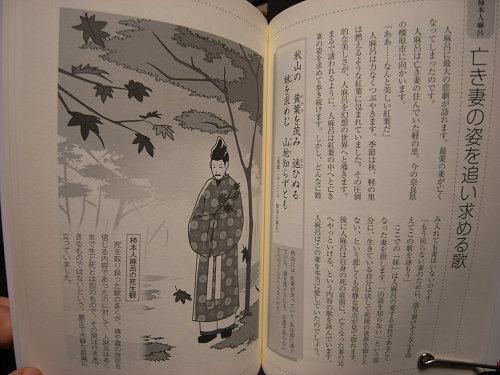 「万葉集」入門本3冊-08