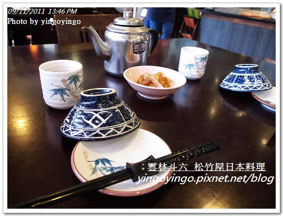 雲林斗六_松竹屋日本料理20110911_R0042157