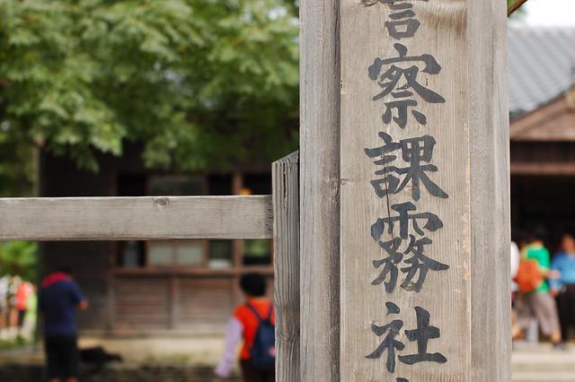 2011.09.10 台北 / 林口霧社街 / 警察課霧社分社