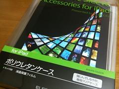 iPad用ポリウレタンケース