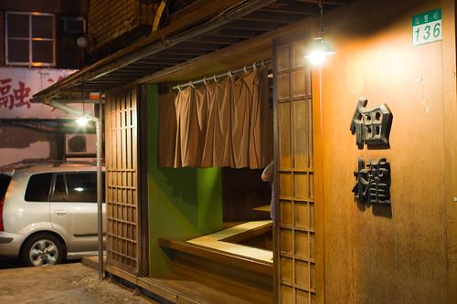 這次薯介紹的是在台北的關東煮小店 - 佃權