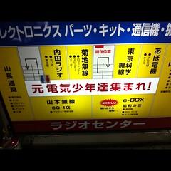 「元電気少年たち集まれ」by 秋葉原ガード下二階のラジオセンター