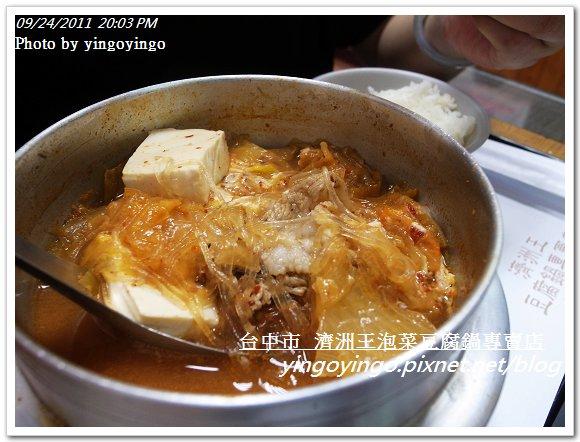 台中市_濟洲王泡菜豆腐鍋專賣店20110924_R0042388