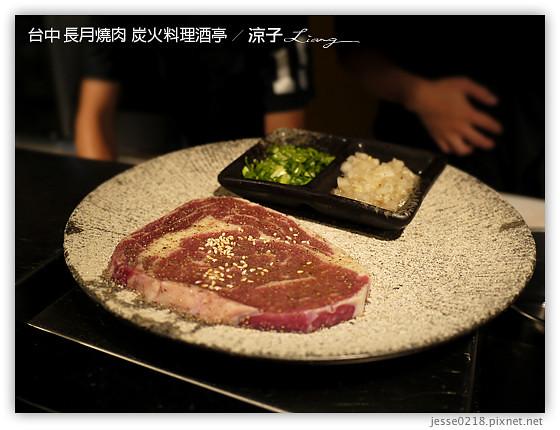 台中 長月燒肉 炭火料理酒亭 12