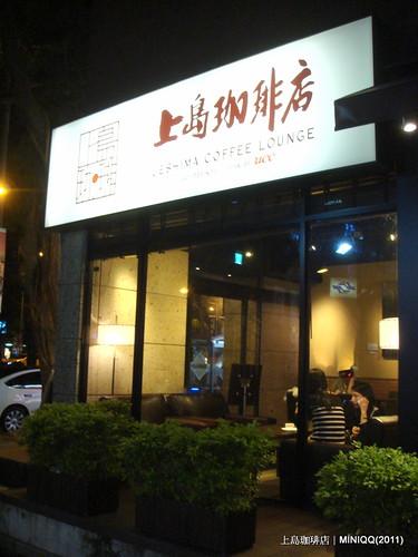 20110920 上島珈琲店_01