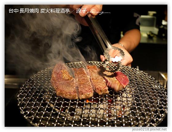 台中 長月燒肉 炭火料理酒亭 14