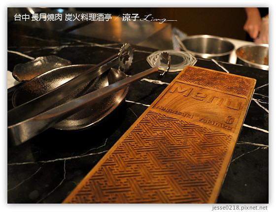 台中 長月燒肉 炭火料理酒亭 23