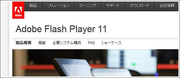 flashplayer11_01