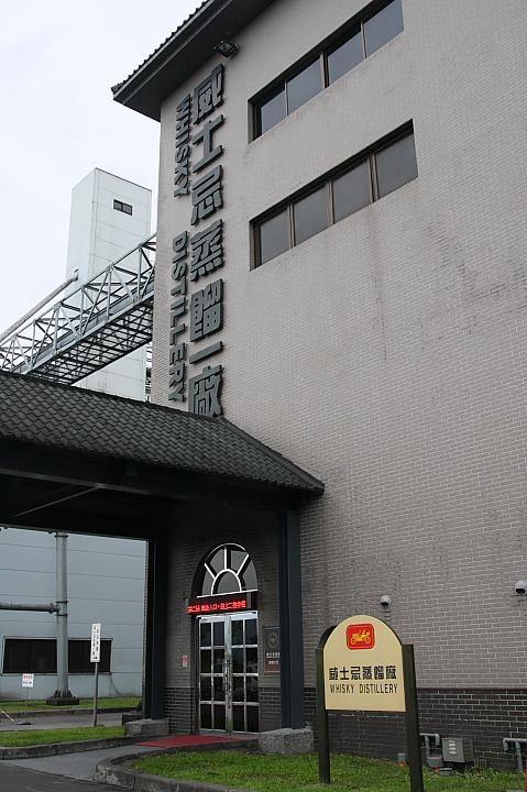 金車噶瑪蘭威士忌酒堡0027