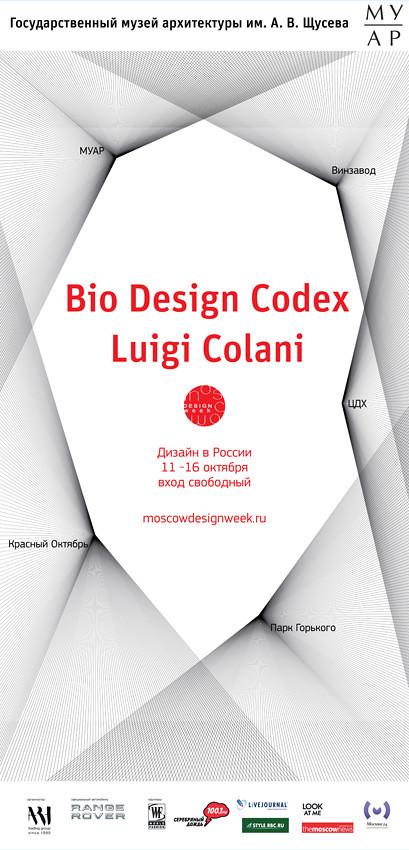 Afisha_A3_Designer-new