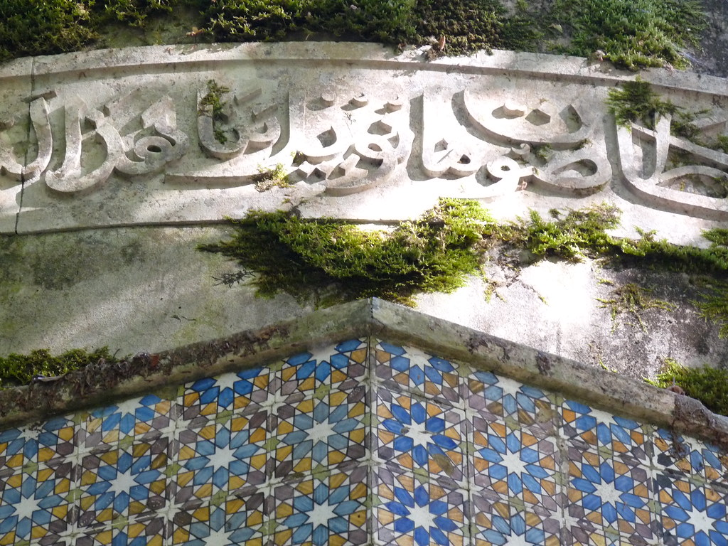 arabic inscription on Fountain of the Small Birds, Palacio de Pena