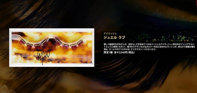 シュウ ウエムラ クリスマスコレクション by ウォン・カーウァイ  shu uemura - Windows Internet Explorer 20.10.2011 215143