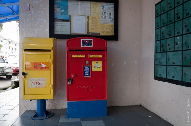 Post Office @ Tanah Rata