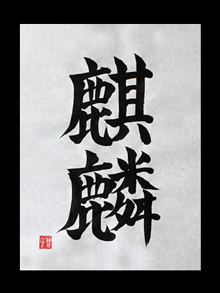 The World's Best Photos of kanji and ninjutsu - Flickr Hive Mind
