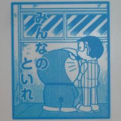 トイレイラスト in 藤子・F・不二雄ミュージアム 3