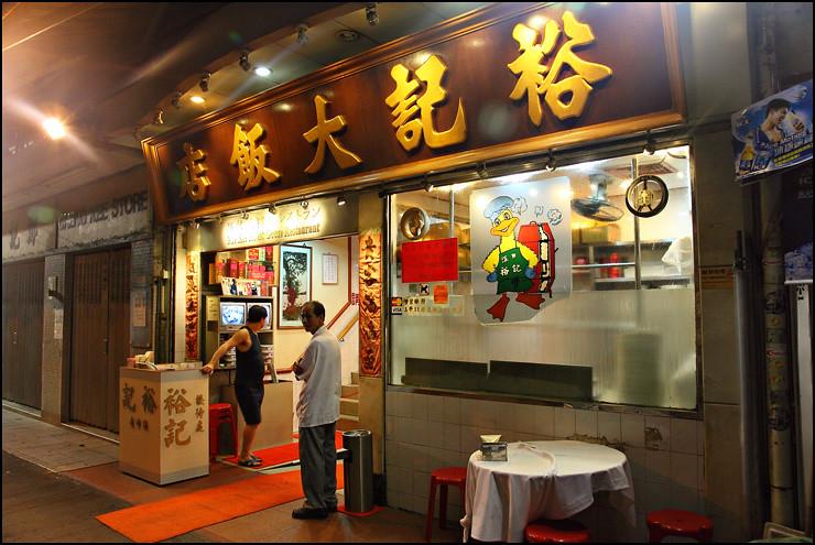 yue-kee-restaurant