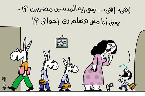 التعليم في بلادنا by AmrHassaan