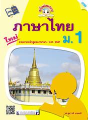 ขยันก่อนสอบภาษาไทย ม.1