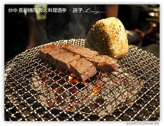 台中 長月燒肉 炭火料理酒亭 6