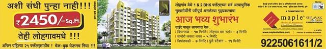 Sai-Krupa 1 BHK & 2 BHK Flats at Lohegaon Pune 411 032