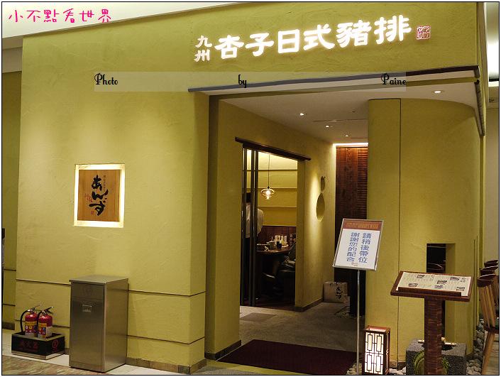 台北杏子豬排復興店 (2).JPG