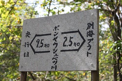 道案内(別海秋のフットパス)