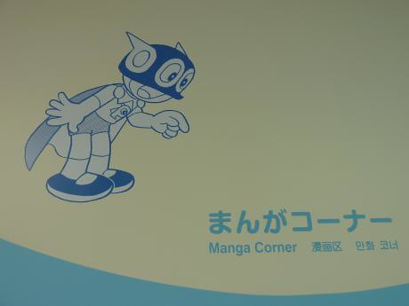 まんがコーナー in 藤子・F・不二雄ミュージアム