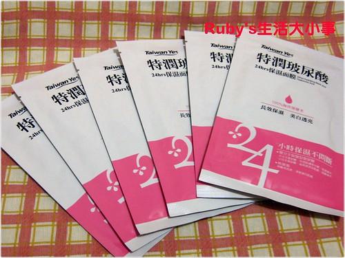 Taiwan Yes0824 (8)