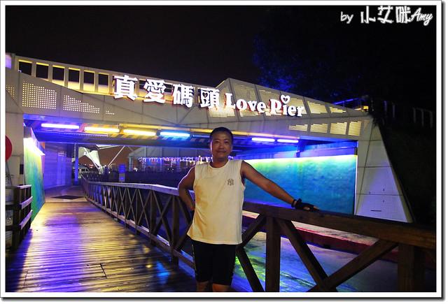 單車環島第四天 (46) 高雄真愛碼頭