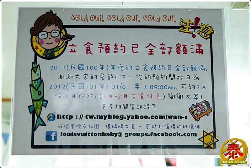 09-24-01-楊媽媽立食-18