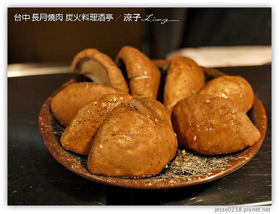 台中 長月燒肉 炭火料理酒亭 9