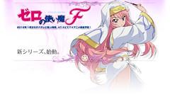 110928 - 電視動畫版《ゼロの使い魔F》完結篇,將於2012年1月首播!