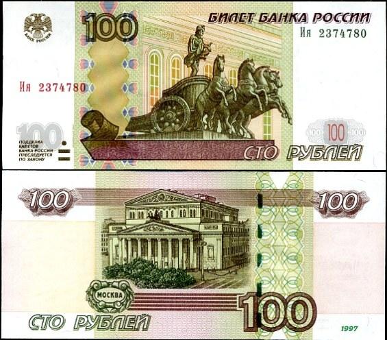 100 Rublov Rusko 1997, Pick 270a