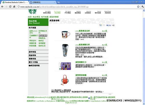 President Starbucks Coffee Corp.統一星巴克 [商品專區每月推薦萬聖節專輯] - Google Chrome 2011103 下午 010825