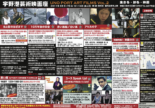 UPAF2011_Flyer_Front.JAPA.FINAL_2
