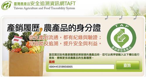 臺灣農產品安全追溯資訊網-Taiwan-Agriculture-And-Food-Traceability-System