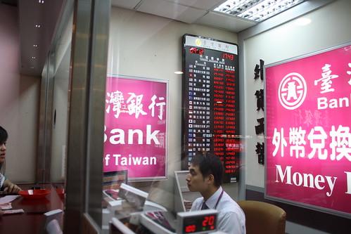 [台湾2.5] 桃園空港で両替