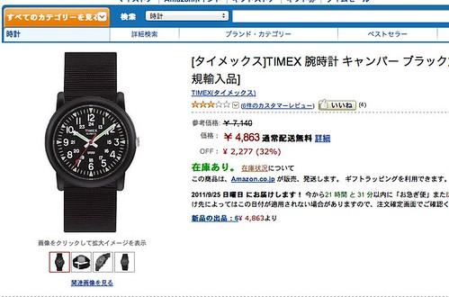 TIMEX キャンパー@Amazon