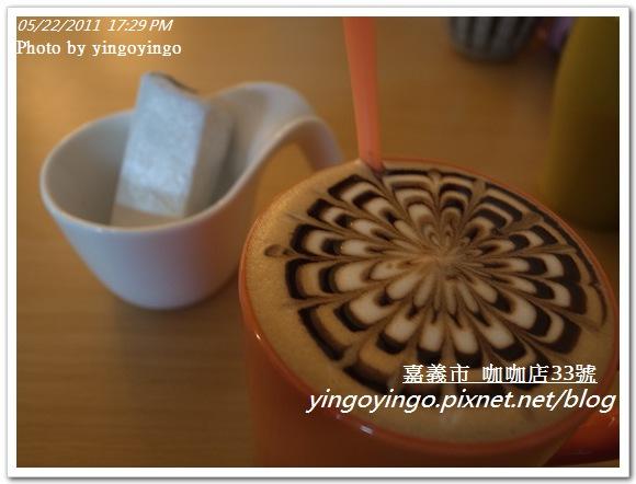 嘉義市_咖啡店33號20110522_R0019769