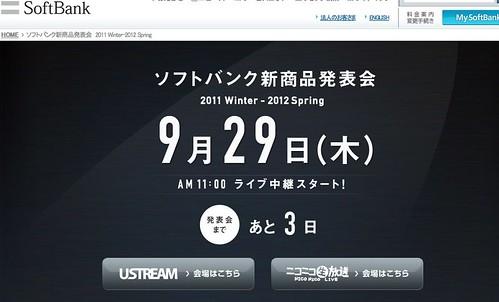 ソフトバンク新商品発表会 2011 Winter - 2012 Spring | ソフトバンクモバイル