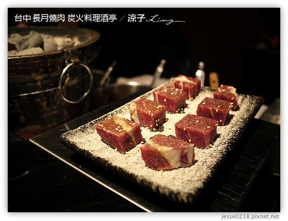 台中 長月燒肉 炭火料理酒亭 16