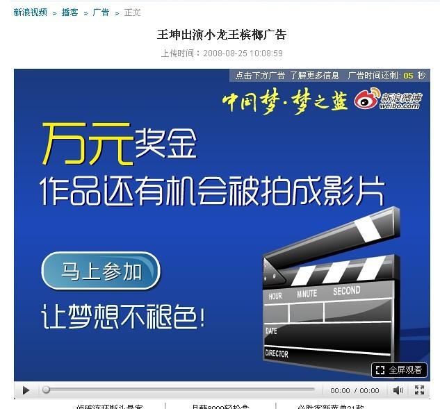 洋河-微电影-sina视频-广告2