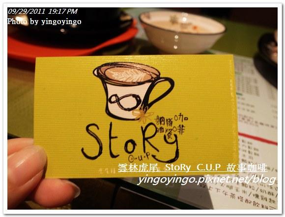 雲林虎尾_故事咖啡20110929_R0042483