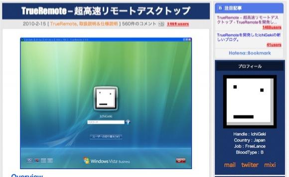 TrueRemote – 超高速リモートデスクトップ - [ TrueRemoteを開発したIchiGekiの新しいブログ。 ]-1