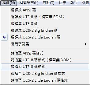 notepad++_encoding