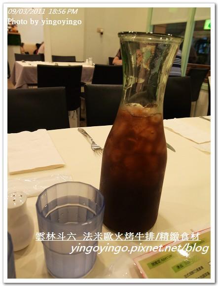 雲林斗六_法米歐火烤牛排20110903_R0041931