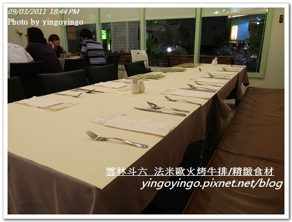 雲林斗六_法米歐火烤牛排20110903_R0041926