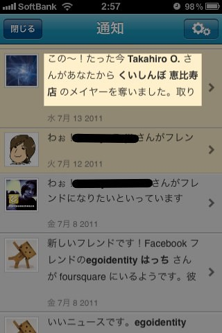 iphone_foursquare_9