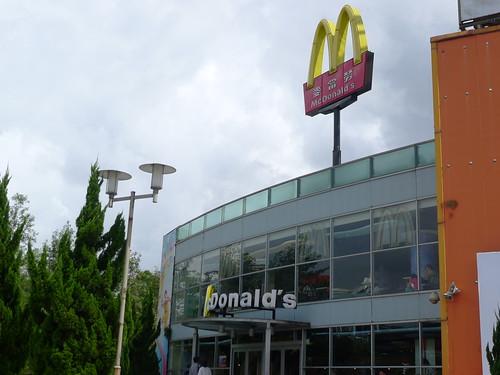 木柵動物園的麥當勞站