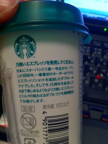 Double latte